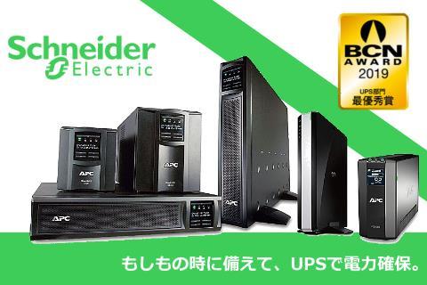 schneider UPS