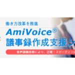 AmiVoice議事録作成支援システム使ってみた