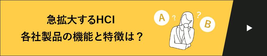 急拡大するHCI 各社製品の機能と特徴は?