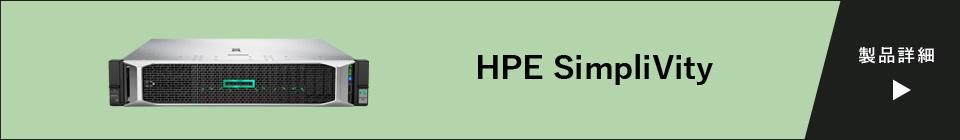 HPE SimpliVity 製品詳細