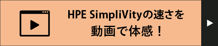HPE SimpliVityの速さを動画で体感!