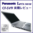 "<span class=""title"">Panasonic Let's note CF-SV9 実機レビュー</span>"