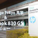 HP Garage Tokyo見学とHP EliteBook 830 G5 製品レビュー