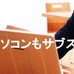 PCも月額の時代 ITマネージャーのためのPCサービスとは