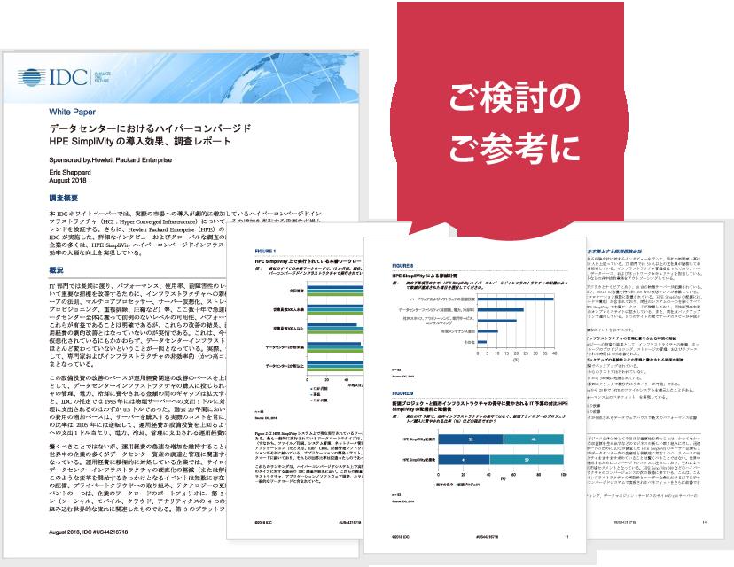 IDC調査レポートサンプル