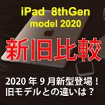 "<span class=""title"">iPad 2020 は何が進化したのか 2020年 / 2019年 新旧比較</span>"