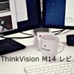 外出先でもマルチディスプレイで快適な作業環境を実現【ThinkVision M14レビュー】