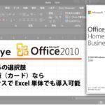 """<span class=""""title"""">Office 2010 のサポート終了でOffice パッケージ版(カード)に熱い眼差し</span>"""
