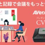 AverMedia プレゼンレコーダーCV910で会議を記録。議事録は動画で見せる時代に。