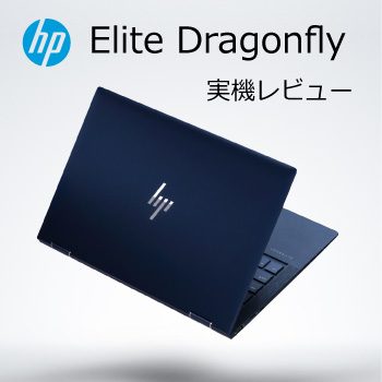 HP Elite Dragonfly 実機レビュー