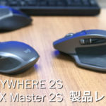 Logicool ハイエンドマウス ANYWHERE 2S MX1600s 、MX Master 2S MX2100s 製品レビュー