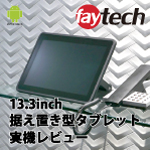 Faytech 13.3型 据え置き型・組み込み型 Android タブレット 実機レビュー