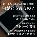 """<span class=""""title"""">進化したiPad、第9世代 iPadはどう変わったのか。</span>"""