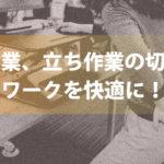 """<span class=""""title"""">サンワサプライ エルゴノミクスリフトアップデスク 実機レビュー</span>"""