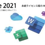 "<span class=""title"">Microsoft Office 2021 永続ライセンス版 発売開始。Office 365 サブスクリプション版とは違う買い切り版パッケージの最新版です。</span>"