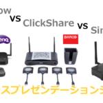 ClickShare クリックシェアと同等品を比較検討してみました【機能・価格比較あり】